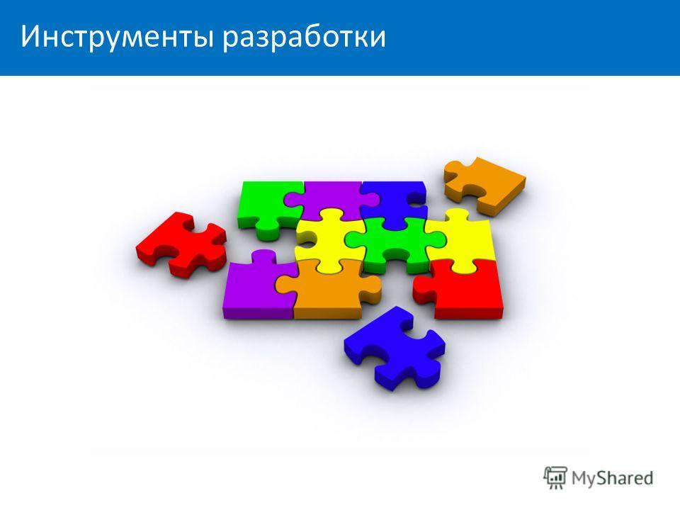 Методологии разработки