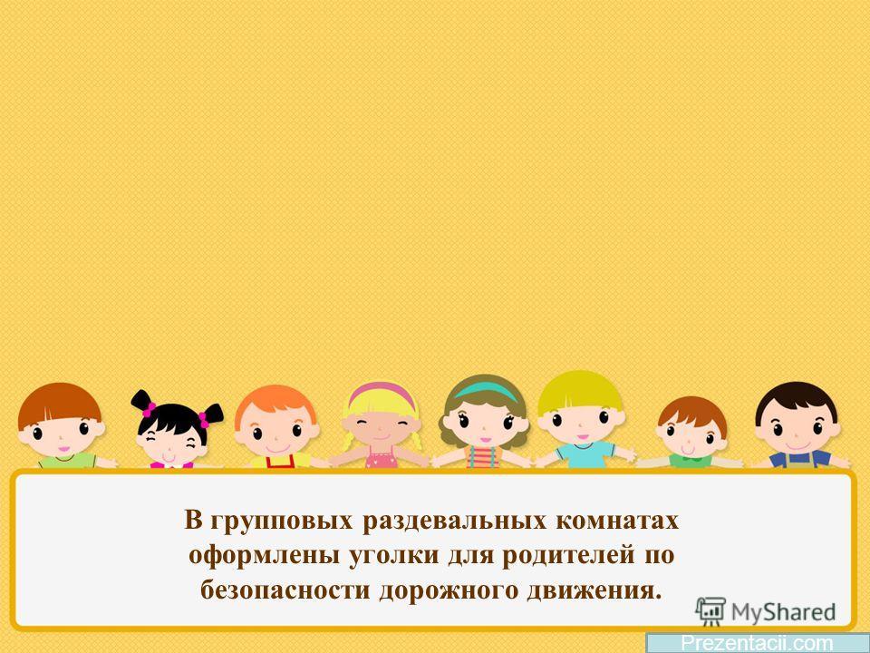 В групповых раздевальных комнатах оформлены уголки для родителей по безопасности дорожного движения. Prezentacii.com