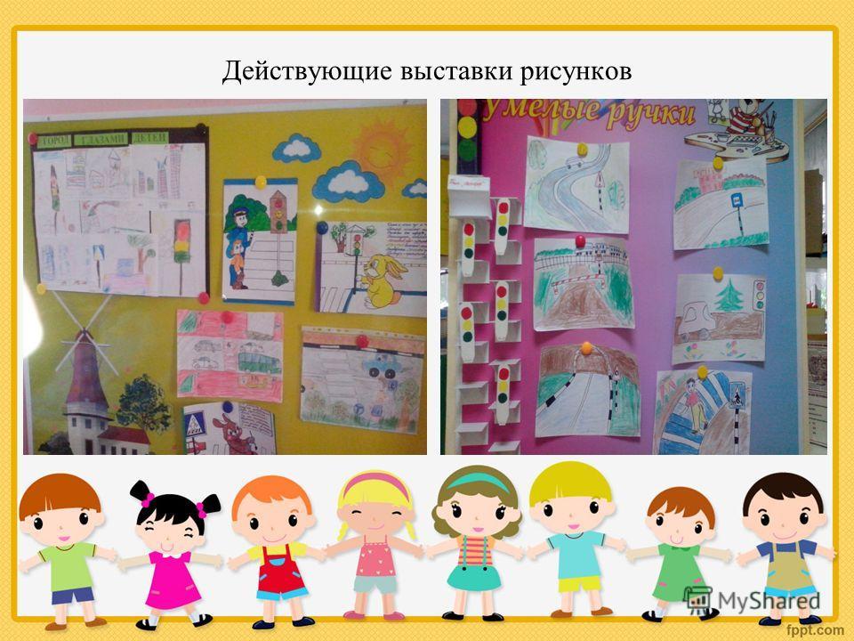 Действующие выставки рисунков