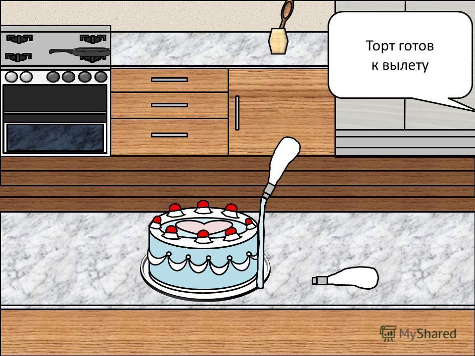 Осталось лишь украсить торт
