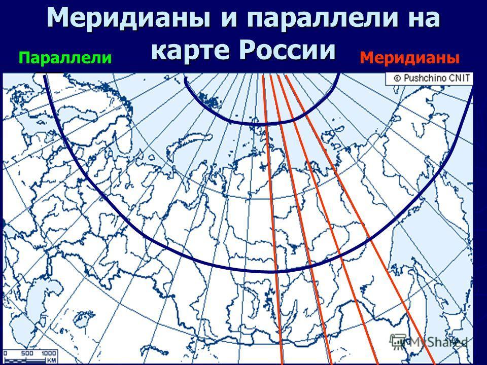 Меридианы и параллели на карте России МеридианыПараллели