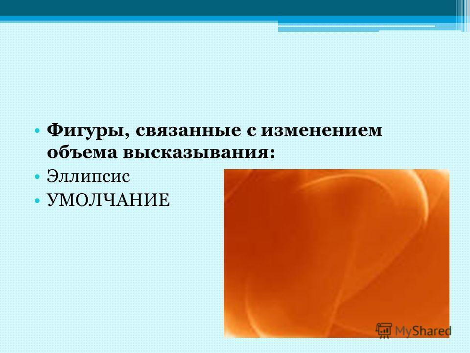 Фигуры, связанные с изменением объема высказывания: Эллипсис УМОЛЧАНИЕ