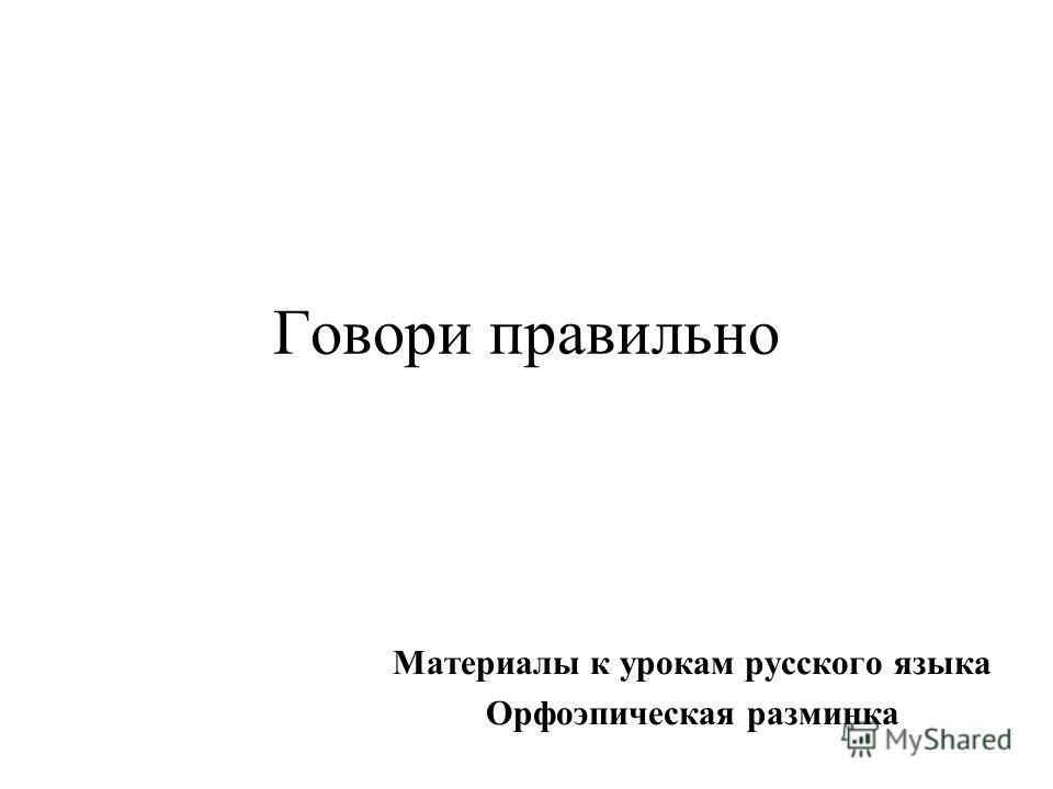 Говори правильно Материалы к урокам русского языка Орфоэпическая разминка