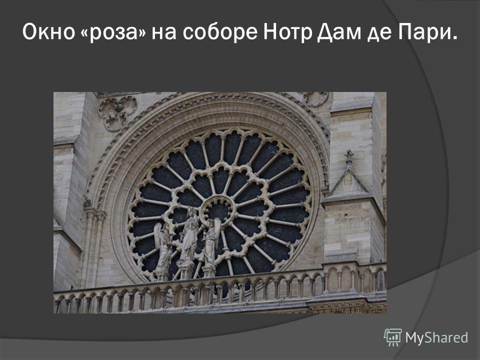 Окно «роза» на соборе Нотр Дам де Пари.