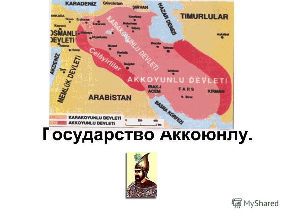 Государство Аккоюнлу.