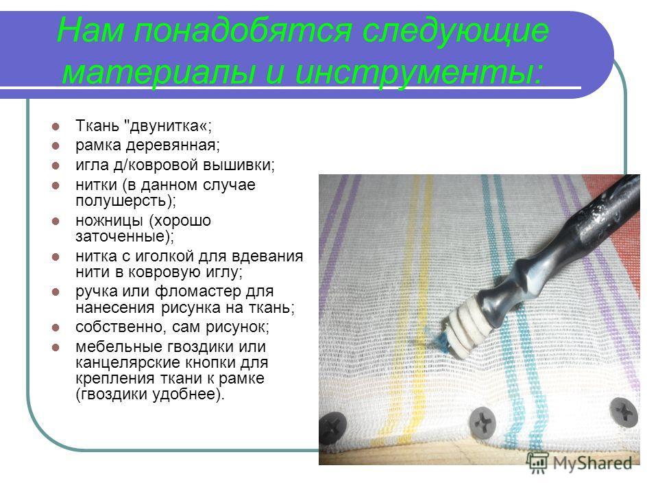 Нам понадобятся следующие материалы и инструменты: Ткань