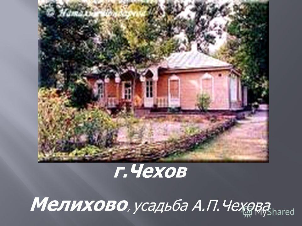 Мелихово, усадьба А.П.Чехова