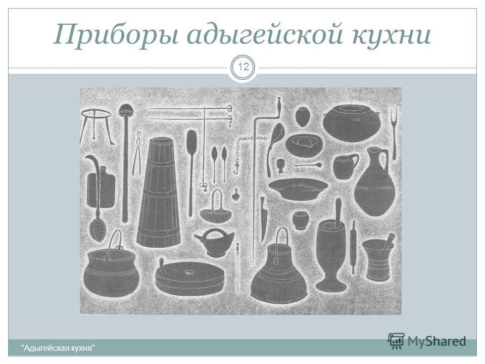 Приборы адыгейской кухни Адыгейская кухня 12