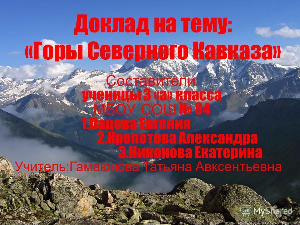 Презентация на тему Доклад на тему Горы Северного Кавказа  2