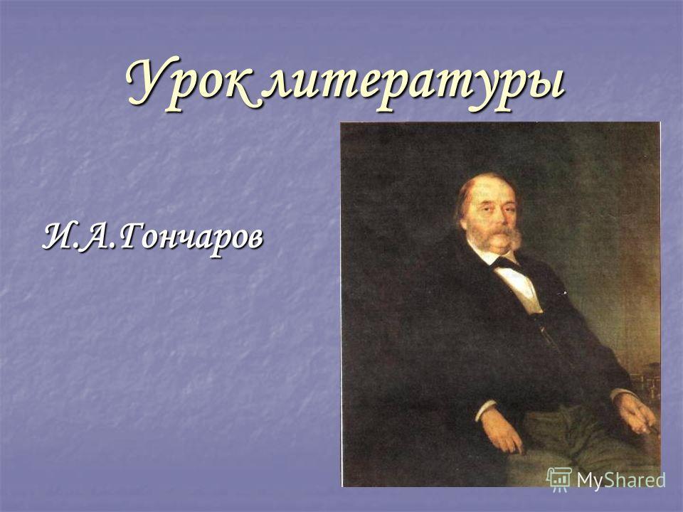 Урок литературы И.А.Гончаров