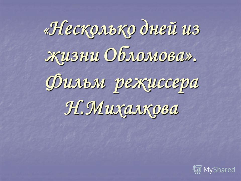 « Несколько дней из жизни Обломова». Фильм режиссера Н.Михалкова