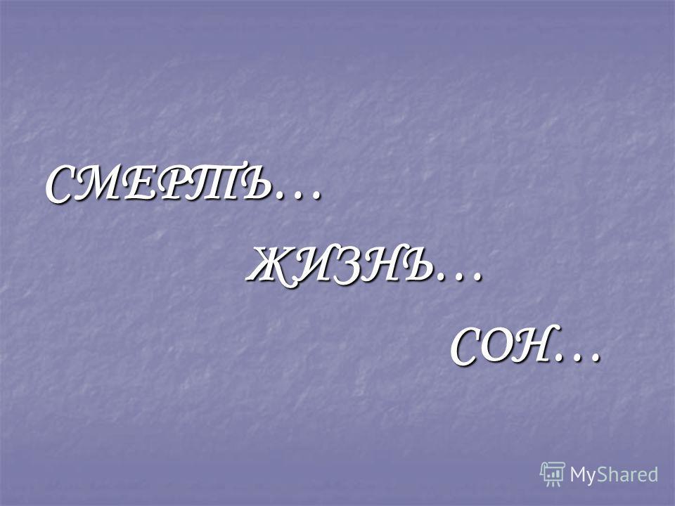 СМЕРТЬ…ЖИЗНЬ…СОН…