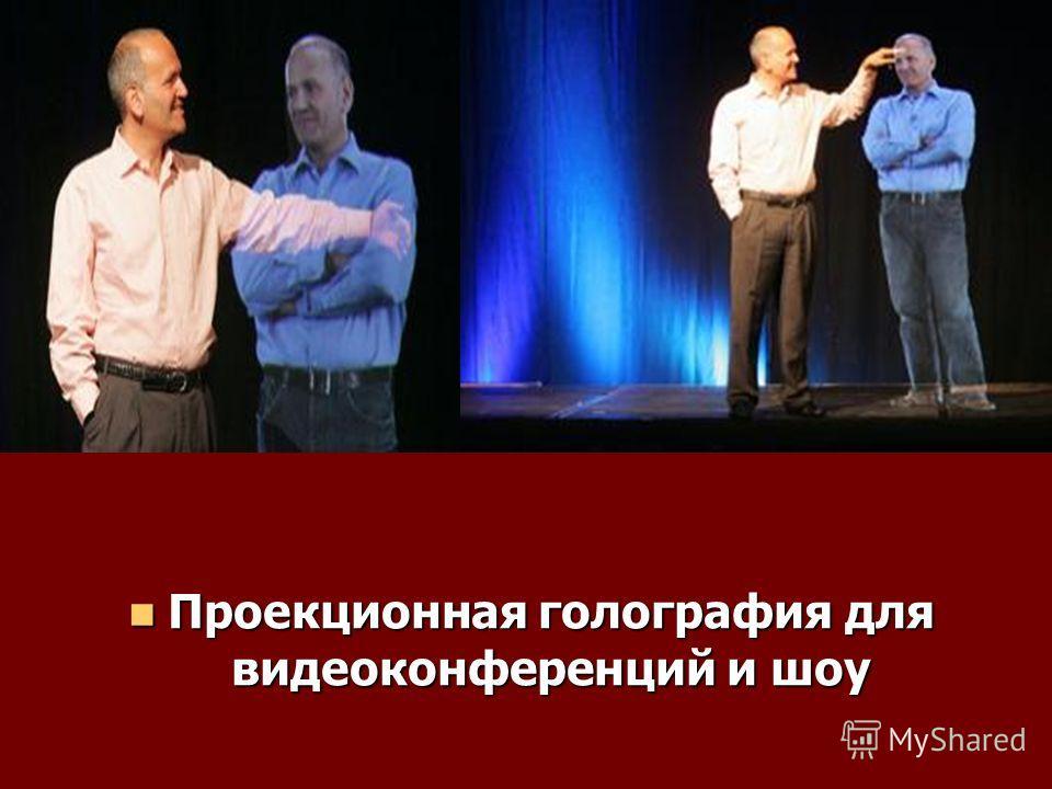 Проекционная голография для видеоконференций и шоу Проекционная голография для видеоконференций и шоу