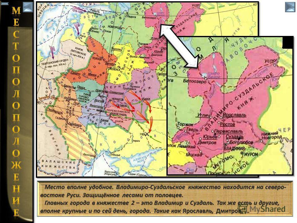 Место вполне удобное. Владимиро-Суздальское княжество находится на северо- востоке Руси. Защищённое лесами от половцев. Место вполне удобное. Владимиро-Суздальское княжество находится на северо- востоке Руси. Защищённое лесами от половцев. Главных го