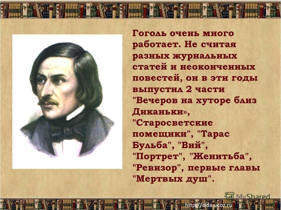 25.05.201418 Гоголь очень много работает. Не считая разных журнальных статей и неоконченных повестей, он в эти годы выпустил 2 части