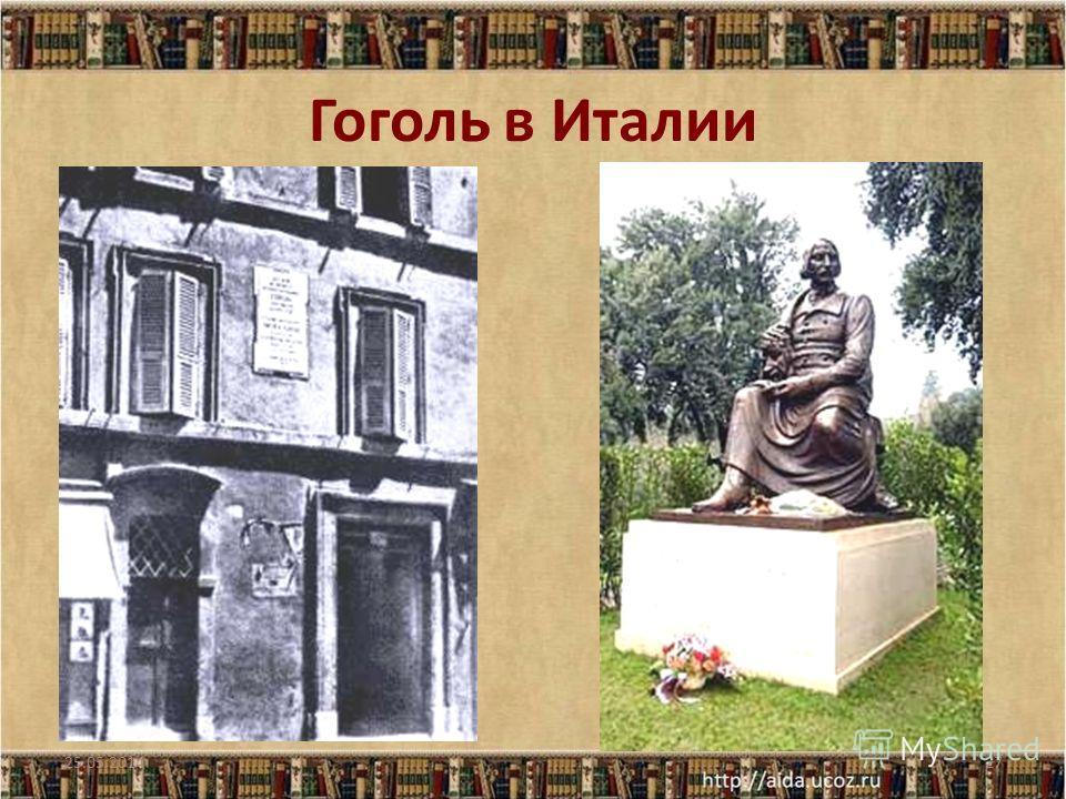 Гоголь в Италии 25.05.201427