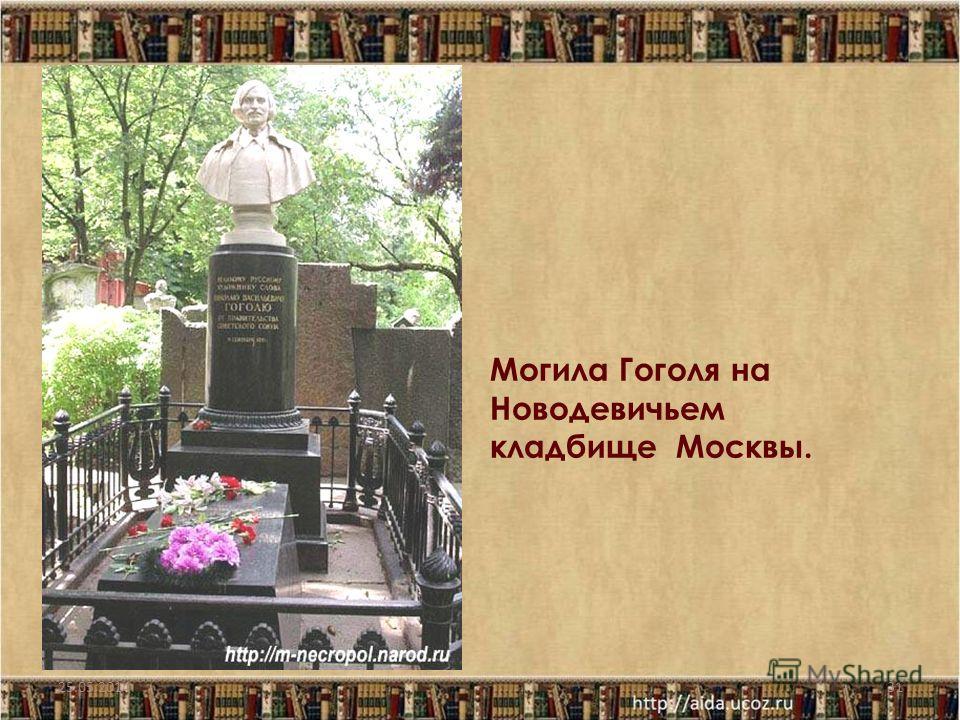 25.05.201431 Могила Гоголя на Новодевичьем кладбище Москвы.