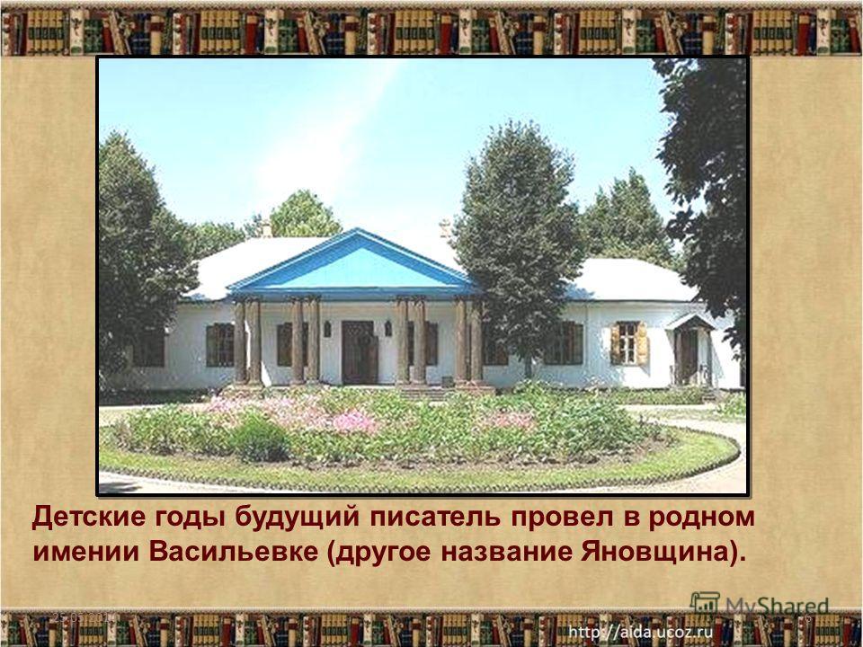 25.05.20146 Детские годы будущий писатель провел в родном имении Васильевке (другое название Яновщина).