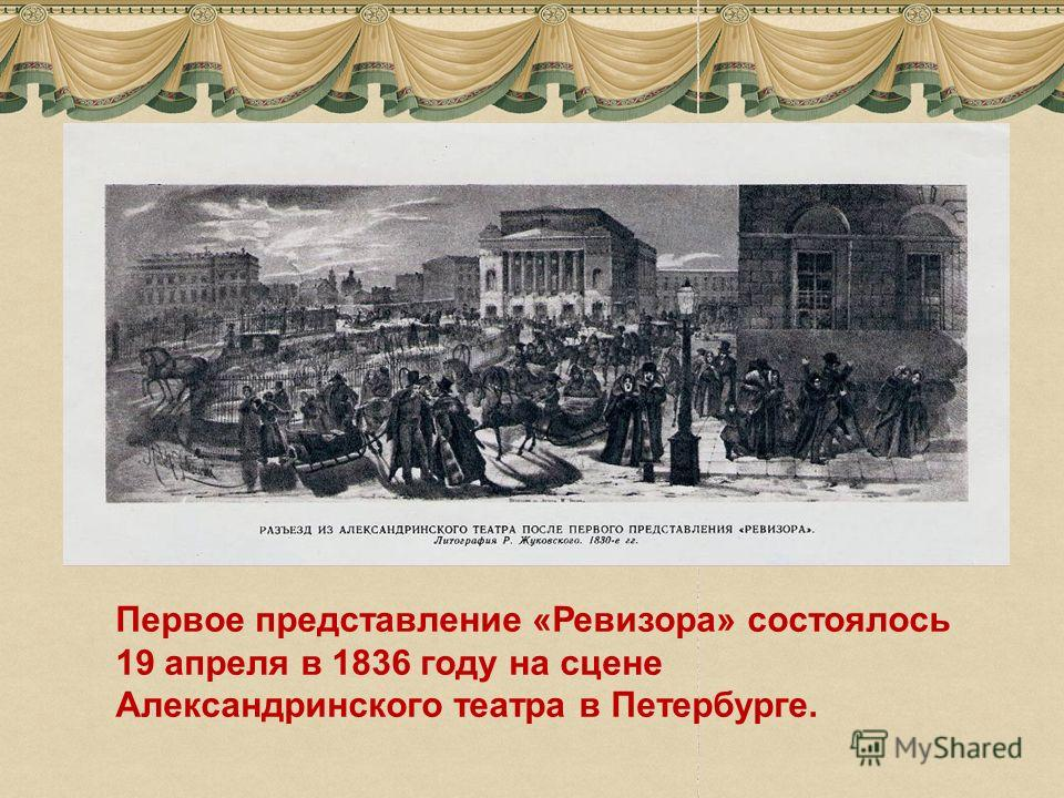 25 Первое представление «Ревизора» состоялось 19 апреля в 1836 году на сцене Александринского театра в Петербурге.