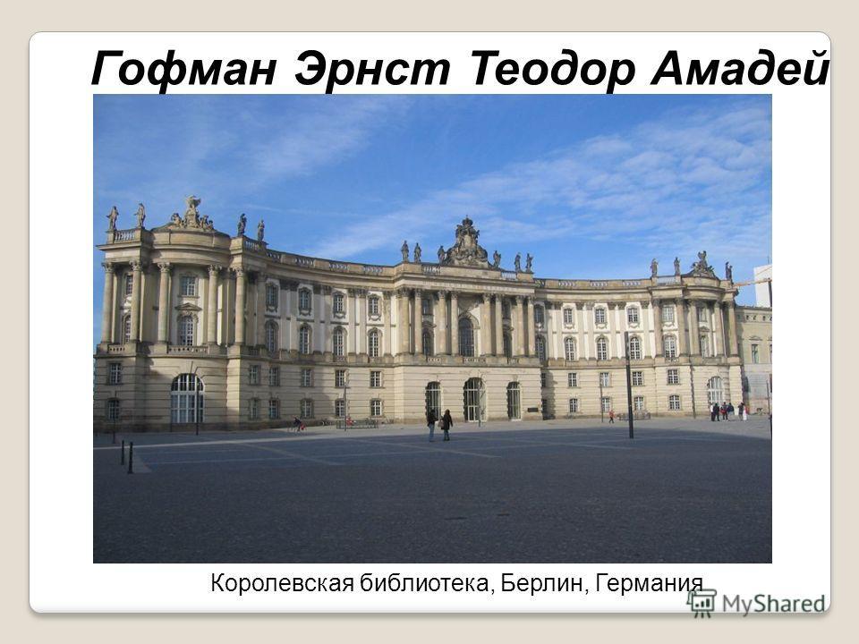 Королевская библиотека, Берлин, Германия Гофман Эрнст Теодор Амадей
