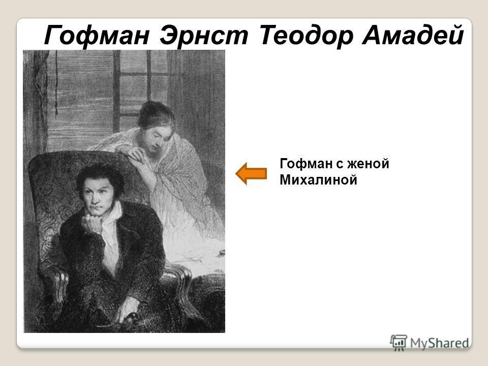 Гофман с женой Михалиной