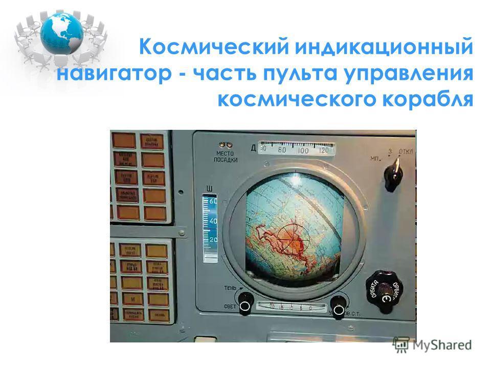 Космический индикационный навигатор - часть пульта управления космического корабля