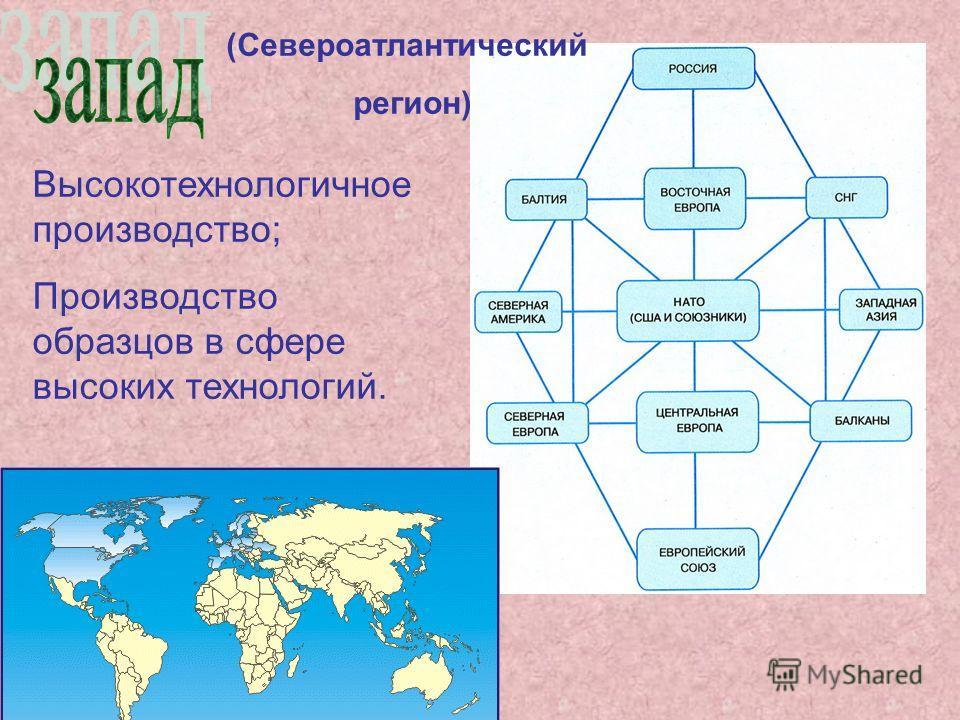 Высокотехнологичное производство; Производство образцов в сфере высоких технологий. (Североатлантический регион)