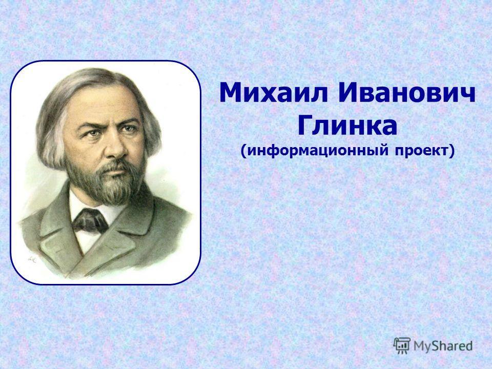 Михаил Иванович Глинка (информационный проект)