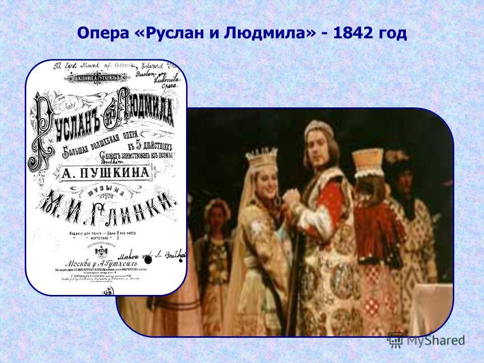 Опера «Руслан и Людмила» - 1842 год
