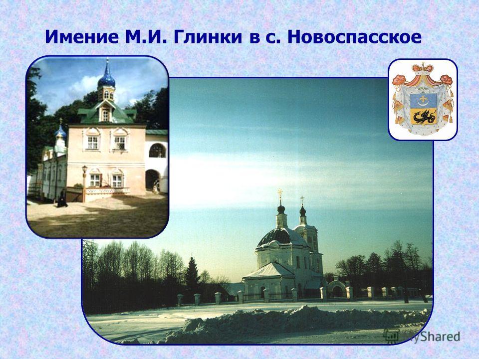 Имение М.И. Глинки в с. Новоспасское