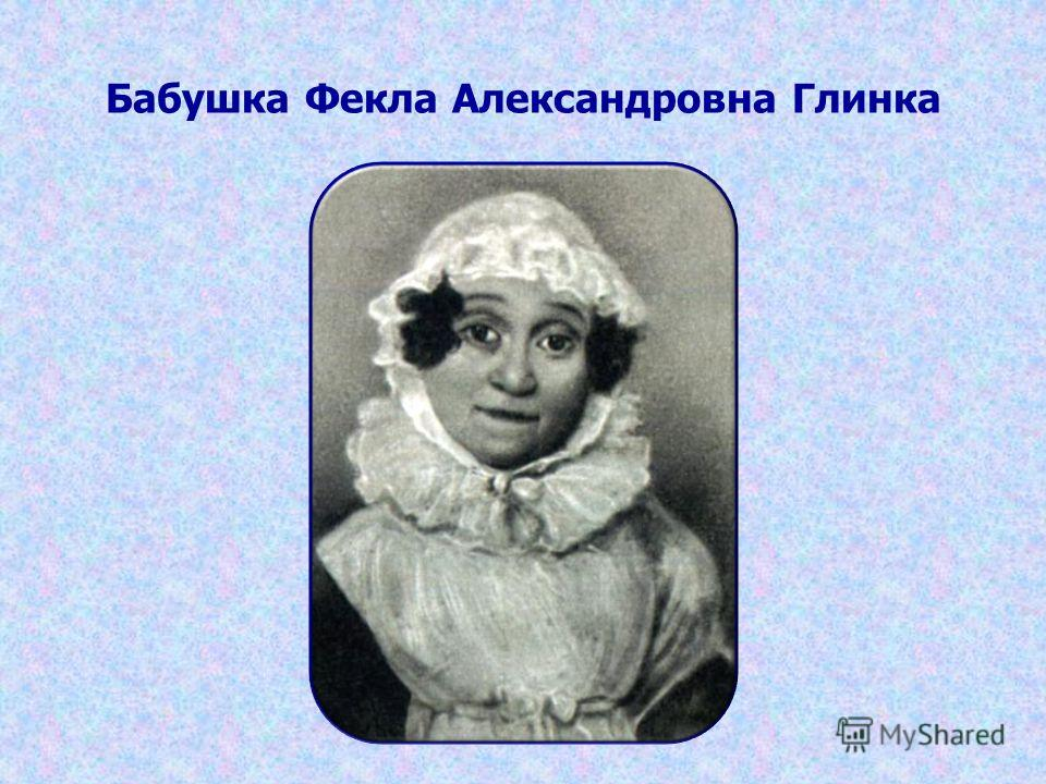 Бабушка Фекла Александровна Глинка