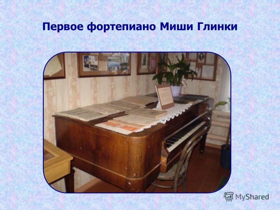 Первое фортепиано Миши Глинки