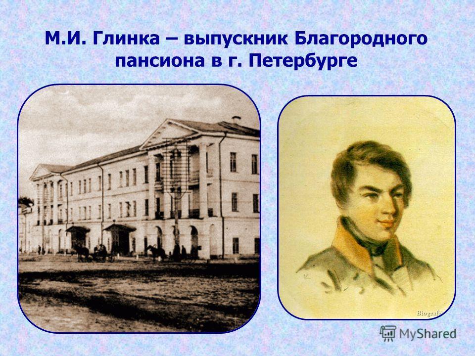 М.И. Глинка – выпускник Благородного пансиона в г. Петербурге