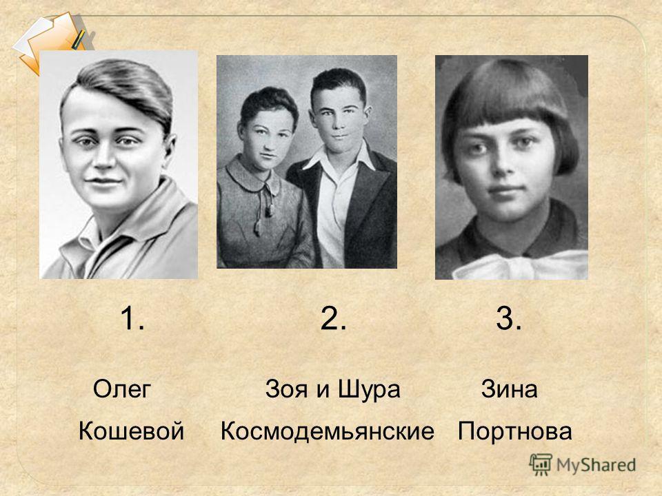 1. 2. 3. Олег Зоя и Шура Зина Кошевой Космодемьянские Портнова
