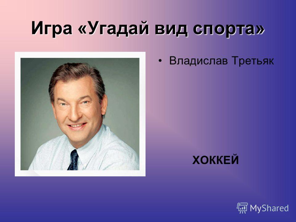 Игра «Угадай вид спорта» Владислав Третьяк ХОККЕЙ