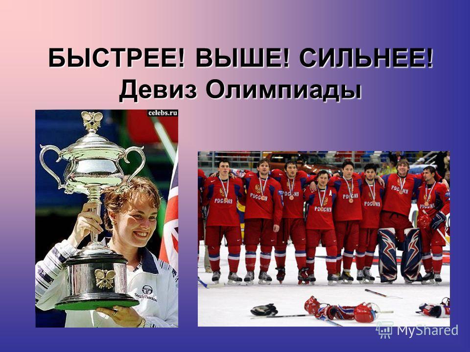 БЫСТРЕЕ! ВЫШЕ! СИЛЬНЕЕ! Девиз Олимпиады