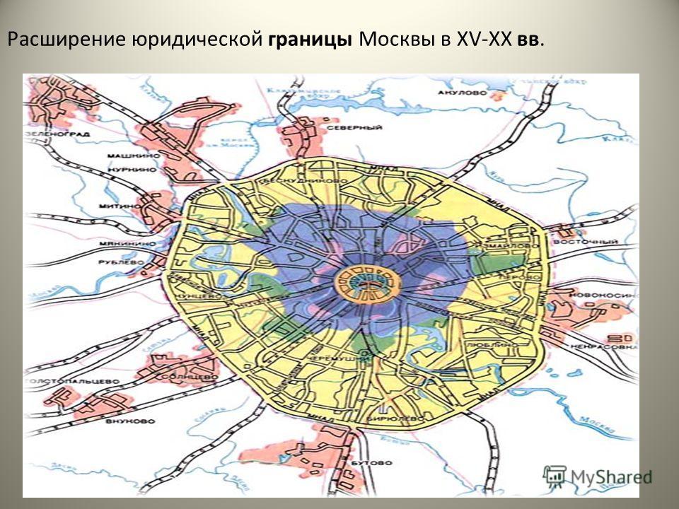 Расширение юридической границы Москвы в XV-XX вв.