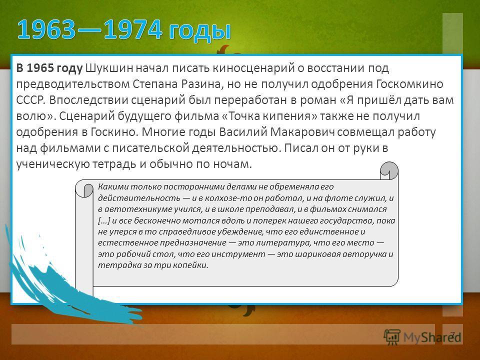 В 1965 году Шукшин начал писать киносценарий о восстании под предводительством Степана Разина, но не получил одобрения Госкомкино СССР. Впоследствии сценарий был переработан в роман «Я пришёл дать вам волю». Сценарий будущего фильма «Точка кипения» т
