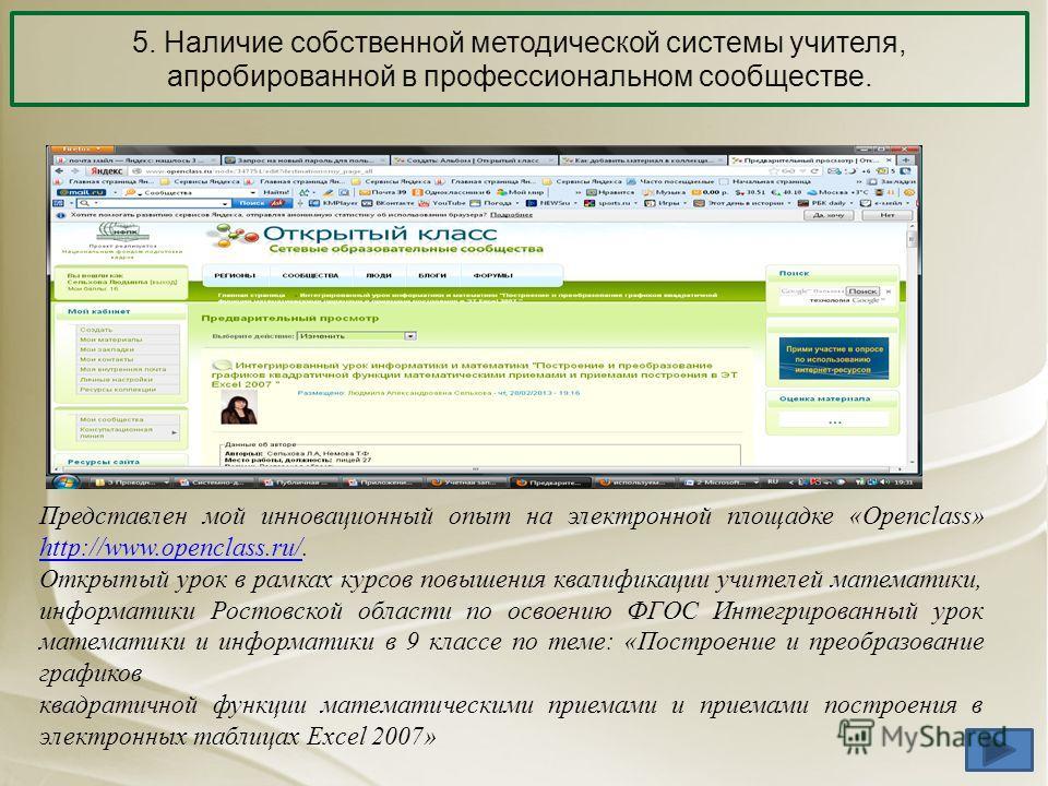 Представлен мой инновационный опыт на электронной площадке «Openclass» http://www.openclass.ru/. http://www.openclass.ru/ Открытый урок в рамках курсов повышения квалификации учителей математики, информатики Ростовской области по освоению ФГОС Интегр