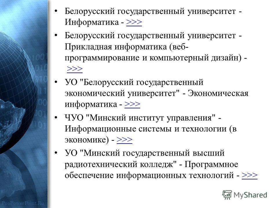 ProPowerPoint.Ru Белорусский государственный университет - Информатика - >>>>>> Белорусский государственный университет - Прикладная информатика (веб- программирование и компьютерный дизайн) - >>>>>> УО