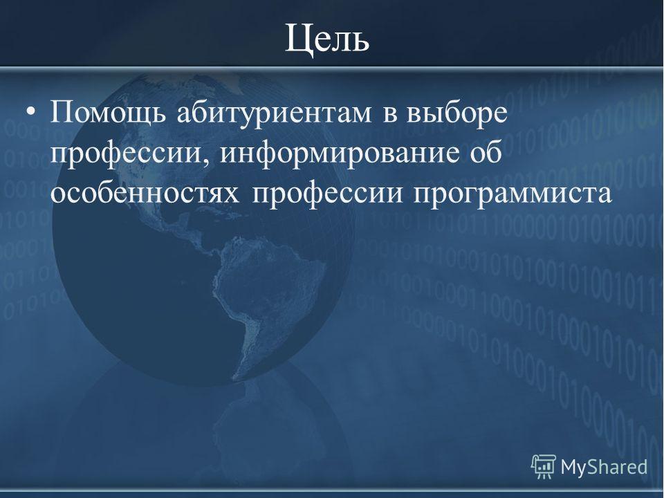ProPowerPoint.Ru Цель Помощь абитуриентам в выборе профессии, информирование об особенностях профессии программиста