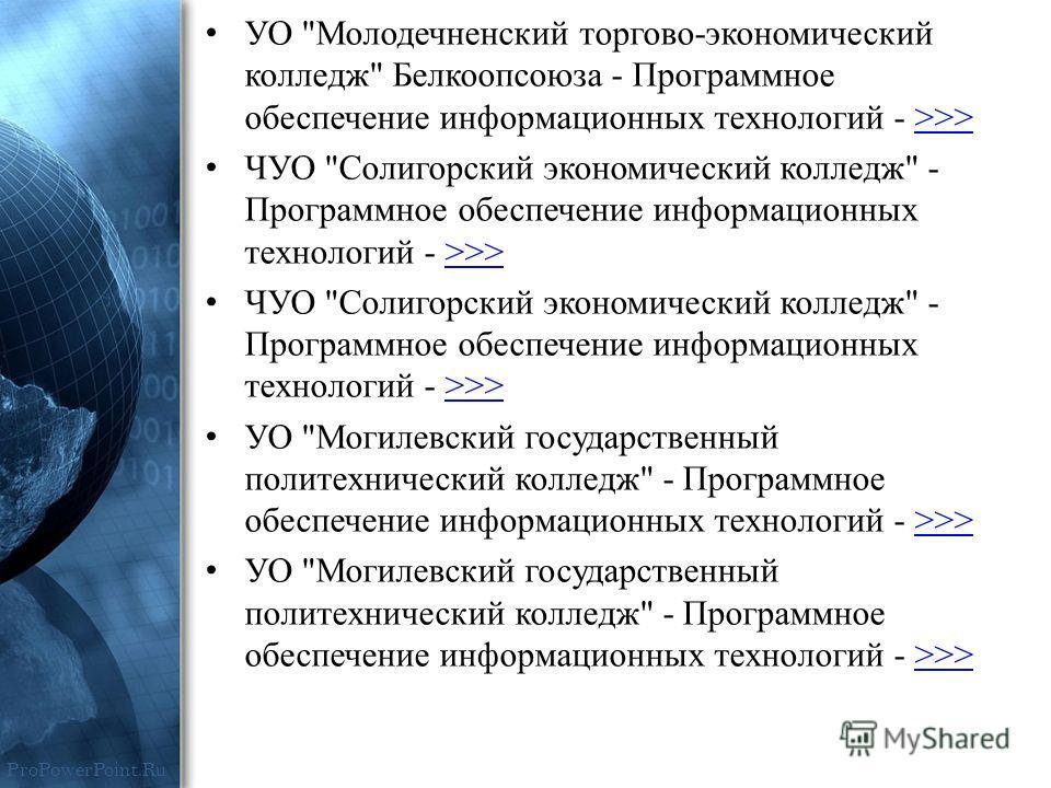 ProPowerPoint.Ru УО