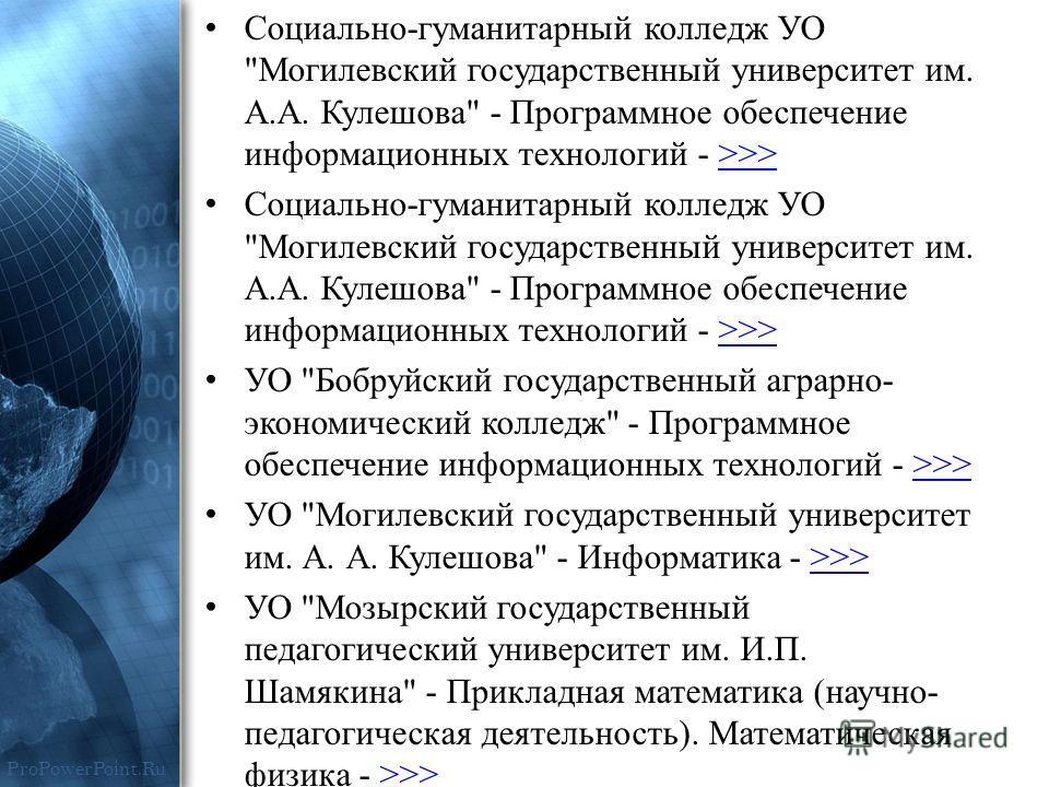 ProPowerPoint.Ru Социально-гуманитарный колледж УО