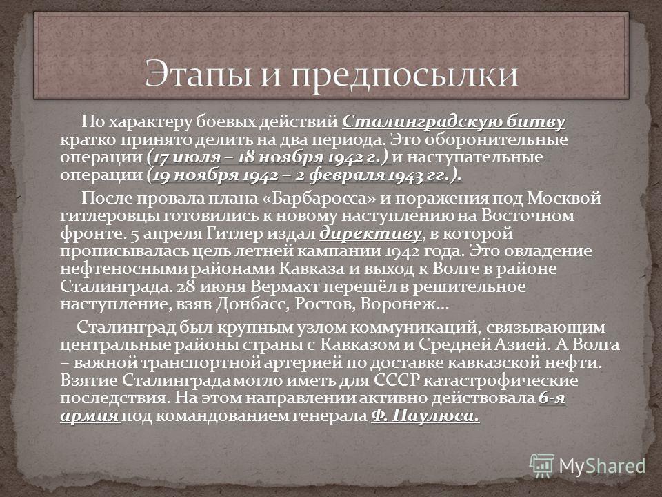 Сталинградскую битву (17 июля – 18 ноября 1942 г.) (19 ноября 1942 – 2 февраля 1943 гг.). По характеру боевых действий Сталинградскую битву кратко принято делить на два периода. Это оборонительные операции (17 июля – 18 ноября 1942 г.) и наступательн