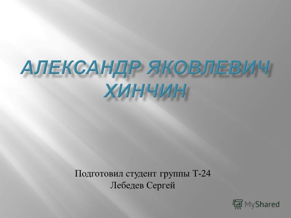 Подготовил студент группы Т-24 Лебедев Сергей