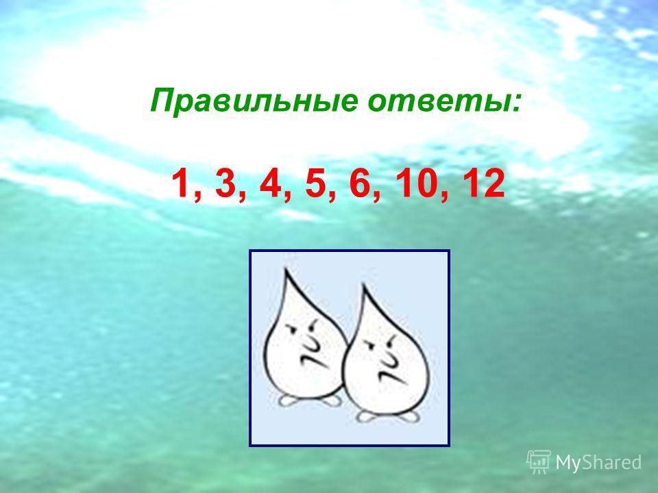 Правильные ответы: 1, 3, 4, 5, 6, 10, 12