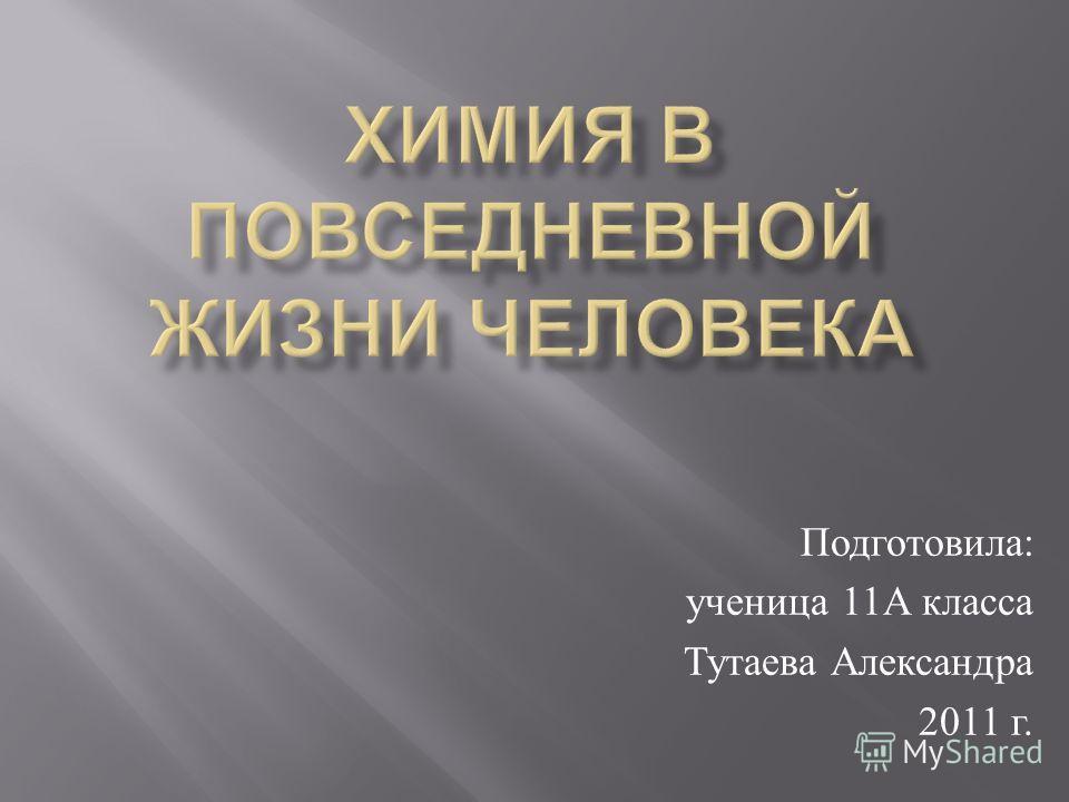 Подготовила : ученица 11 А класса Тутаева Александра 2011 г.