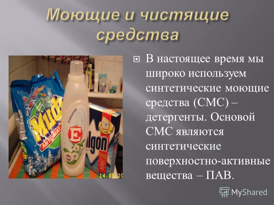 В настоящее время мы широко используем синтетические моющие средства ( СМС ) – детергенты. Основой СМС являются синтетические поверхностно - активные вещества – ПАВ.