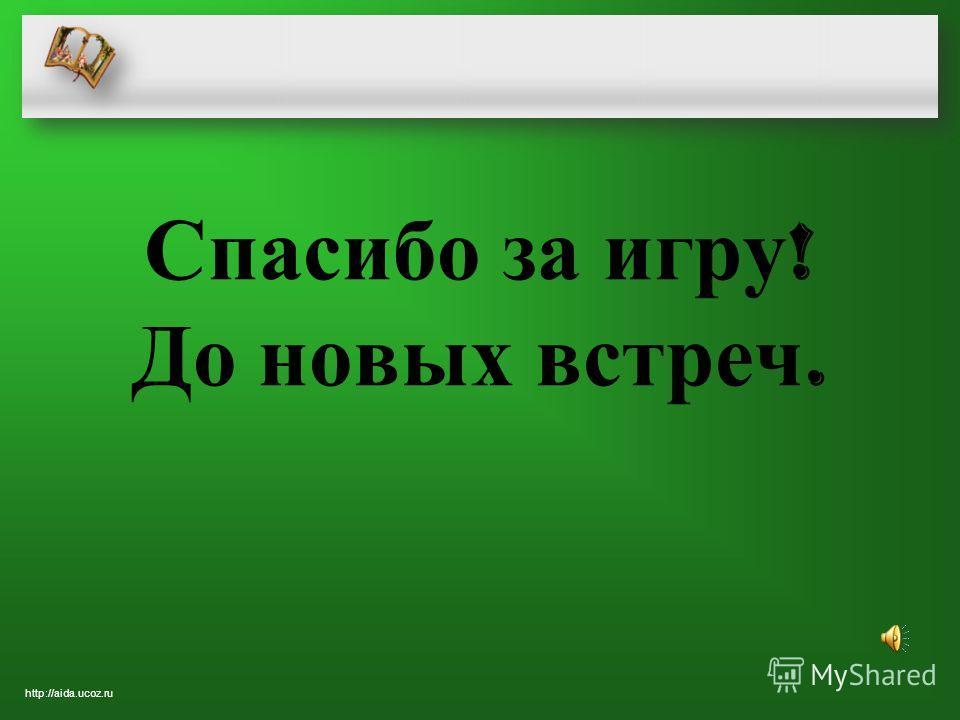 Спасибо за игру ! До новых встреч. http://aida.ucoz.ru