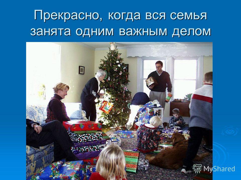 Прекрасно, когда вся семья занята одним важным делом
